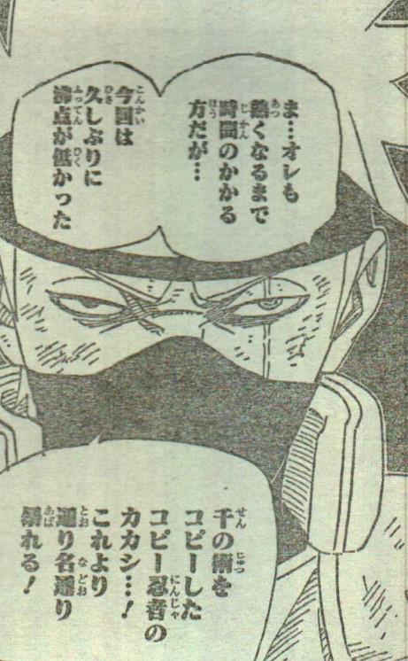 カカシ先生