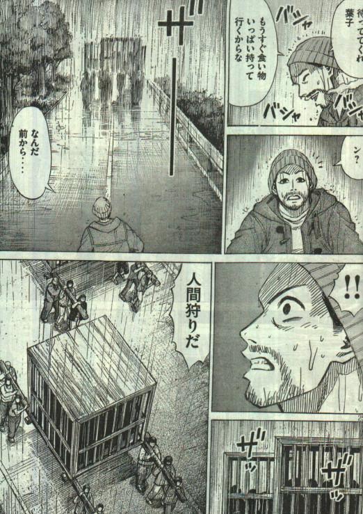 彼岸島 48日後 (1)
