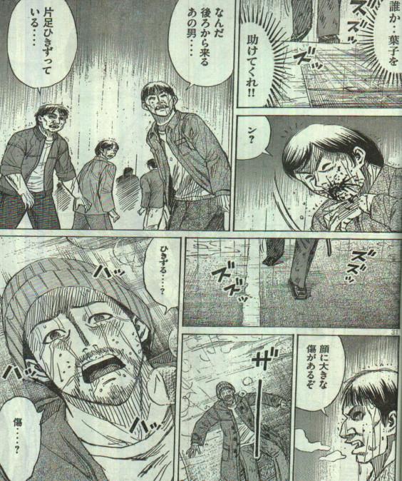 彼岸島 48日後 (3)