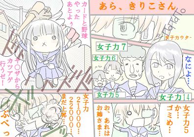 女子力 - コピー