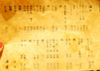 DSC00688_20140615134032a3b.jpg