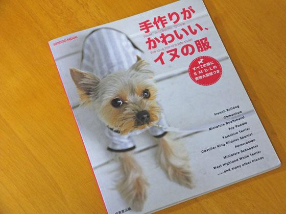 手作りがかわいいイヌの服