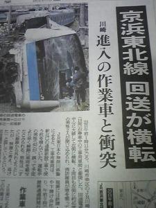 140224_京浜東北線