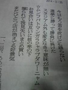 140325_鶴竜