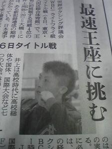 140404_井上尚弥