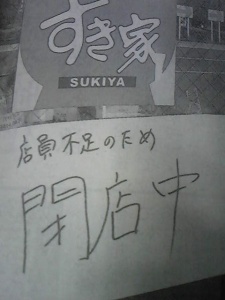 140502_すきや閉店