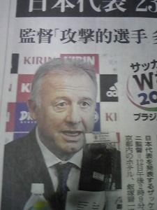 140513_サッカー日本代表
