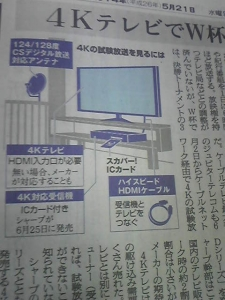 140521_4Kテレビ