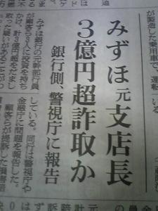 140624_みずほ銀行