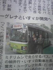 140626_ミドリムシでバスを