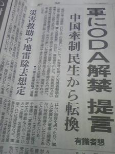 140627_軍にODA
