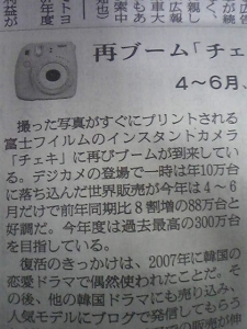 140812_富士フィルムチェキ300万台