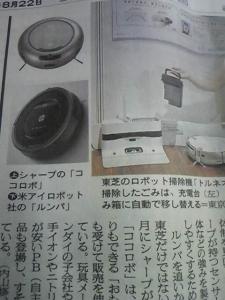 140822_掃除ロボット