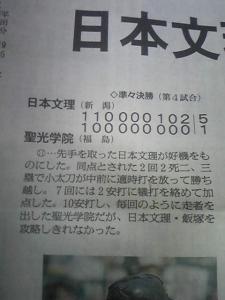 140823_甲子園