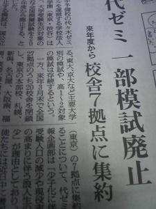 140826_代々木ゼミナール