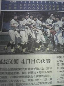 140901_軟式野球