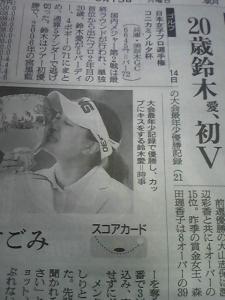 140916_ゴルフ鈴木愛選手