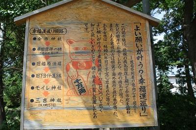 幸福運巡り2014-08-09 008