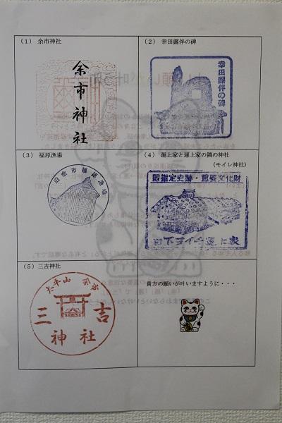 幸福運巡り2014-08-09 125