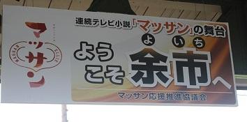 余市駅 ソーラン武士 ヌプリ・ワッカ 2014年8月19日 143
