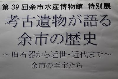 水産博物館 特別展 2014-08-30 068