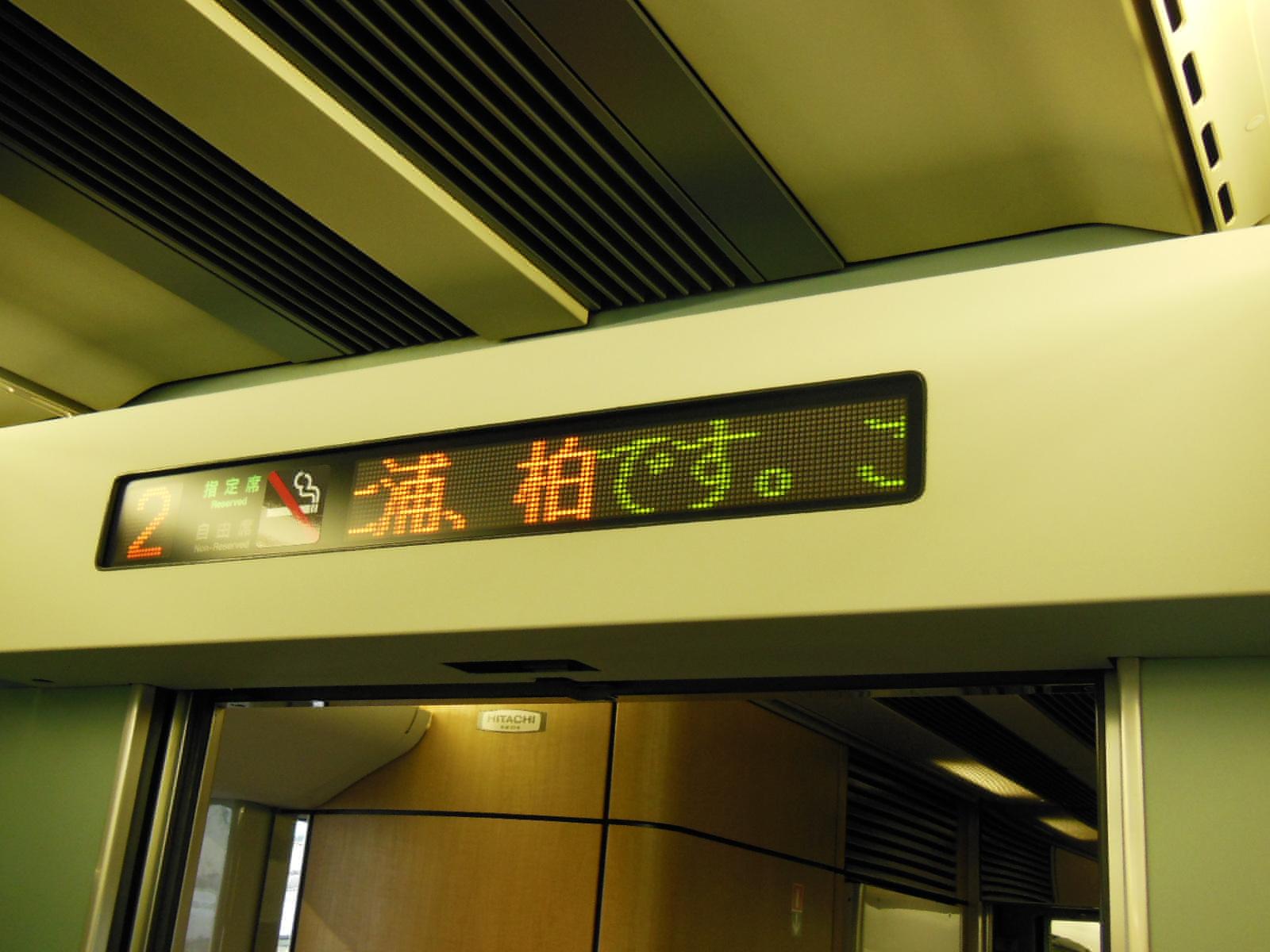 E653系K308(青)編成臨時fひたち98号 (1)