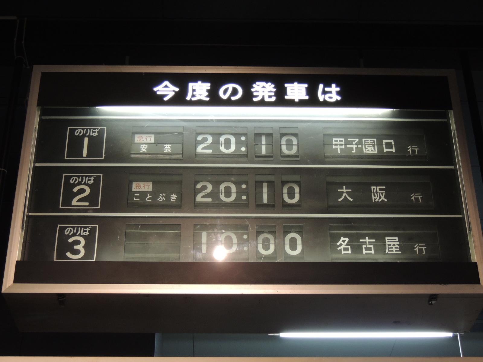交通科学博物館最後の訪問 (5)