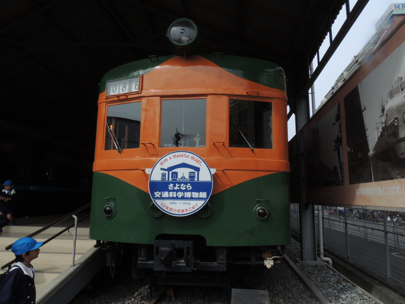 交通科学博物館最後の訪問 (36)