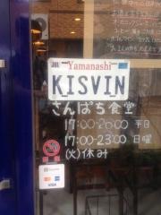 kisvin9.jpg