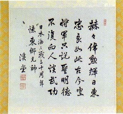 sakamoto-toshiatsu2.jpg