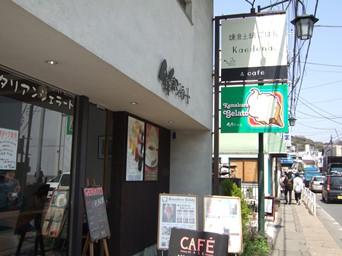 3/28 ジェラードの店と土鍋ご飯の店  鎌倉 長谷