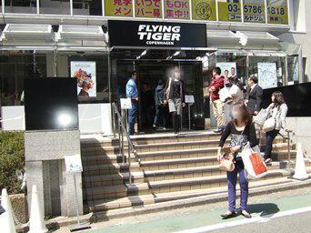 4/12 表参道 フライングタイガーコペンハーゲン店頭