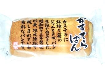 7/5 浜松ご当地パン かすてらぱん