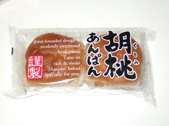 7/5 浜松ご当地パン  胡桃あんぱん
