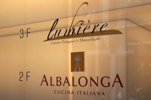 Albalonga_1403-202.jpg