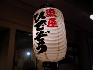 Hidezo_1403-202.jpg