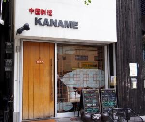 Kaname_1406-112.jpg