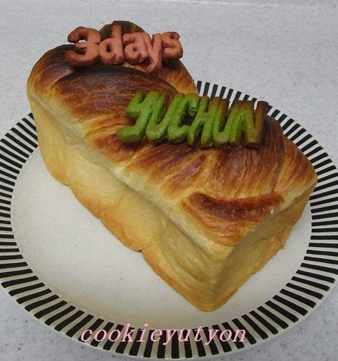 デニッシュ食パン 3days