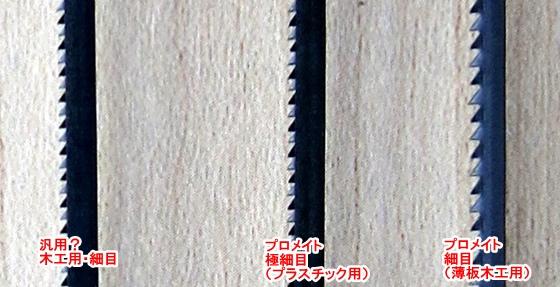糸鋸刃比較