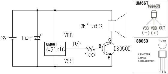 melodyICと8050配線図