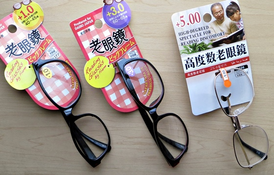 老眼鏡3種