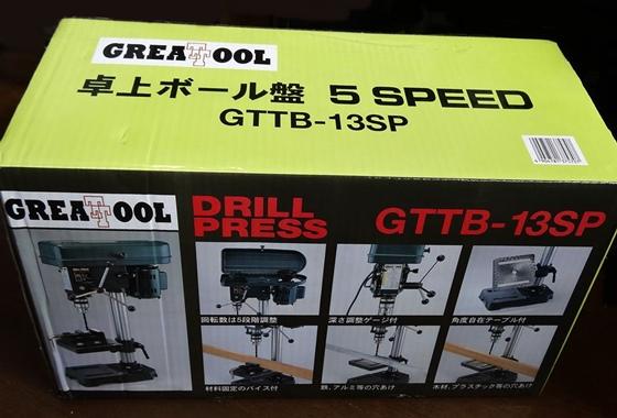 GTTB-13SP梱包