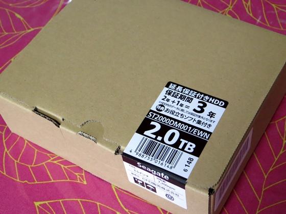 HDDパッケージ