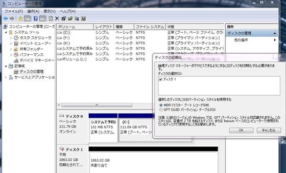 HDDフォーマット1
