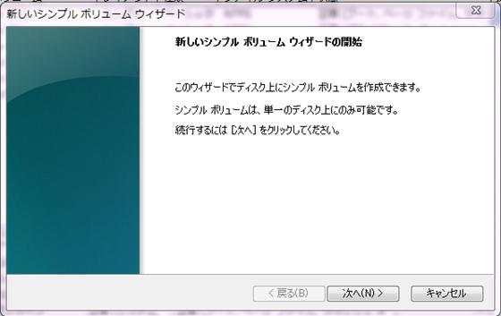 HDDフォーマット2