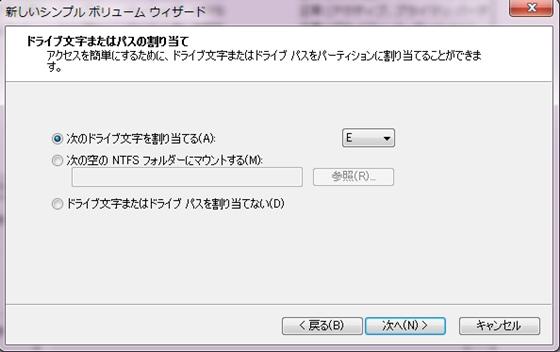 HDDフォーマット4
