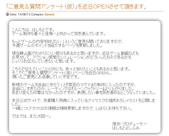 禁忌のマグナ_公式ブログ更新_20140612