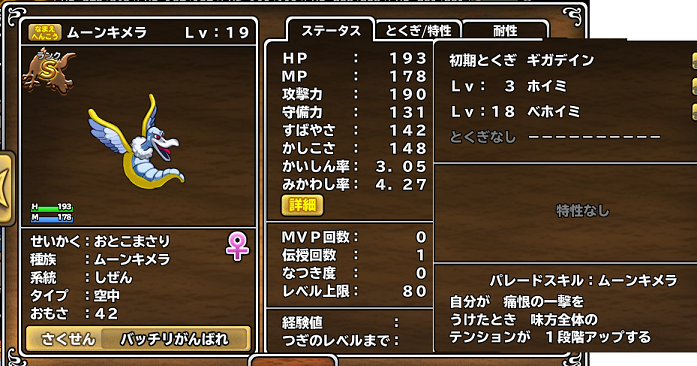 dqmp_o4.png