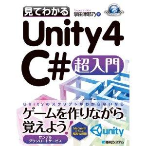 unity_guide.jpg