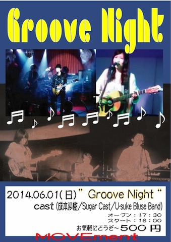 groove-night.jpg